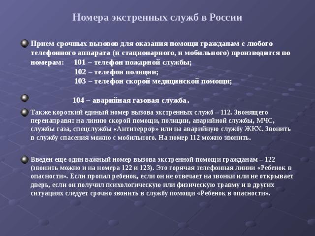 Номера экстренных служб в России