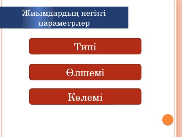 Жиымдардың негізгі параметрлер Типі Өлшемі Көлемі