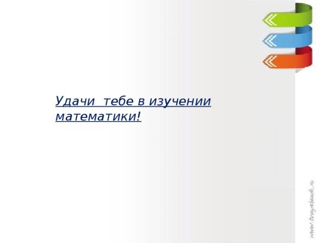 Удачи тебе в изучении математики!