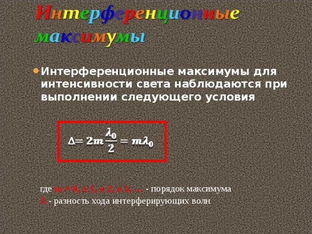 Интерференционные максимумы для интенсивности света наблюдаются при выполнении следующего условия