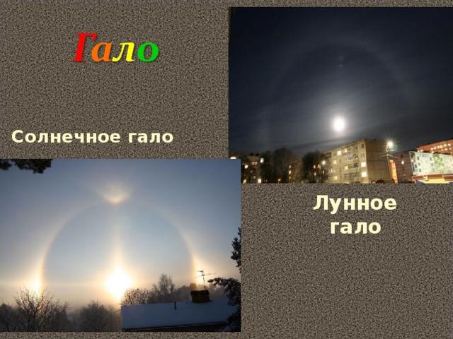 Солнечное гало Лунное гало