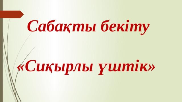 Сабақты бекіту  «Сиқырлы үштік»