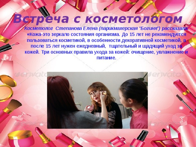 Встреча с косметологом Косметолог Степанова Елена (парикмахерская