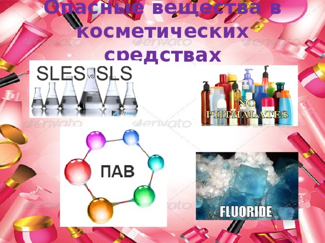 Опасные вещества в косметических средствах