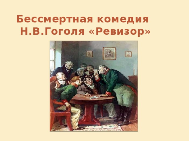 Бессмертная комедия  Н.В.Гоголя «Ревизор»
