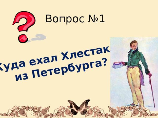 Куда ехал Хлестаков из Петербурга? Вопрос №1 1/31/18