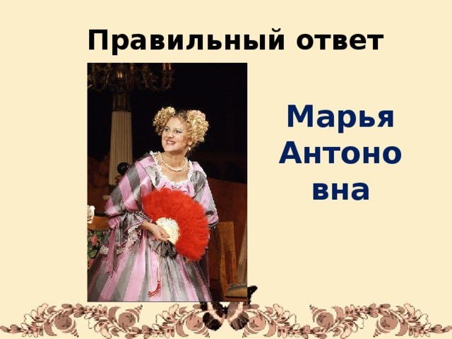 Правильный ответ Марья Антоновна 1/31/18