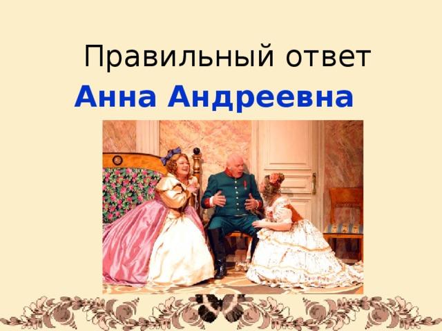 Правильный ответ Анна Андреевна 1/31/18