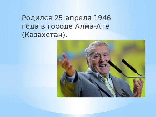 Родился 25 апреля 1946 года в городе Алма-Ате (Казахстан).