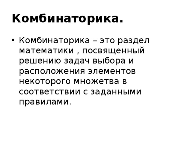 Комбинаторика.