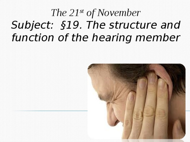 The 21 st of November Subject: §19. The structure and function of the hearing member