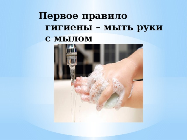 Первое правило гигиены – мыть руки с мылом