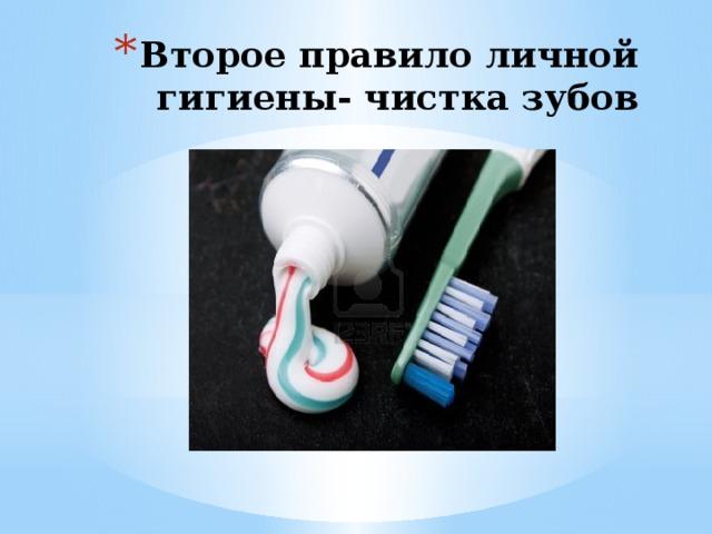 Второе правило личной гигиены- чистка зубов