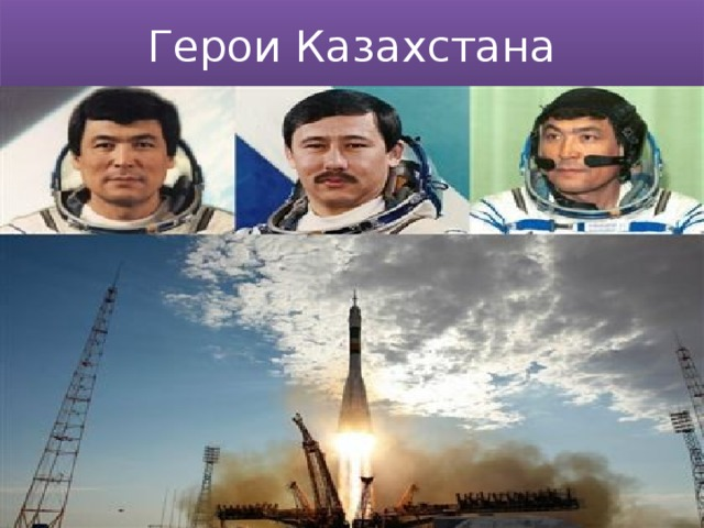 Герои Казахстана