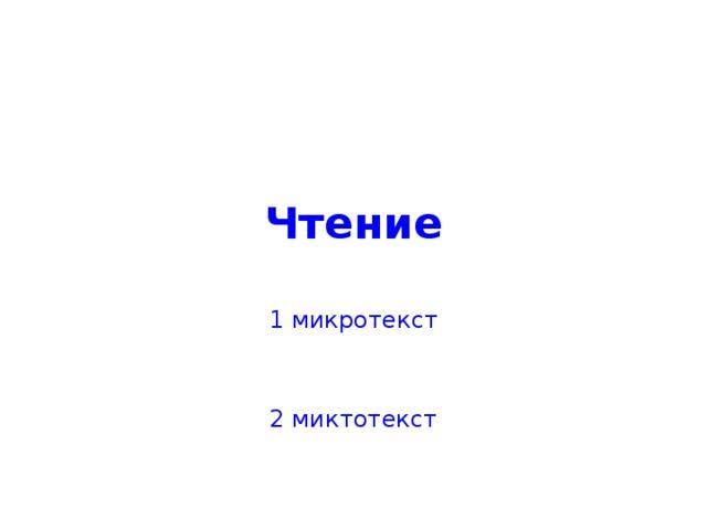 Чтение 1 микротекст 2 миктотекст
