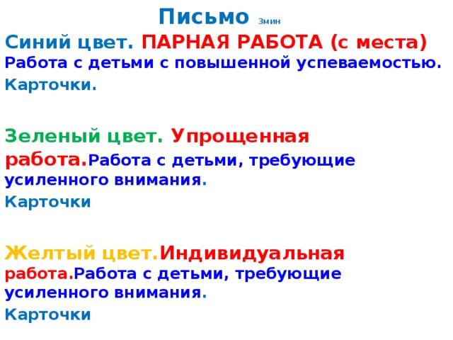 Письмо 3мин Синий цвет. ПАРНАЯ РАБОТА (с места) Работа с детьми с повышенной успеваемостью. Карточки.  Зеленый цвет. Упрощенная работа. Работа с детьми, требующие усиленного внимания . Карточки  Желтый цвет. Индивидуальная работа. Работа с детьми, требующие усиленного внимания . Карточки