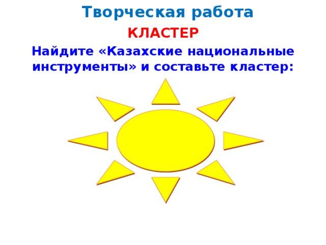 Творческая работа КЛАСТЕР Найдите «Казахские национальные инструменты» и составьте кластер:
