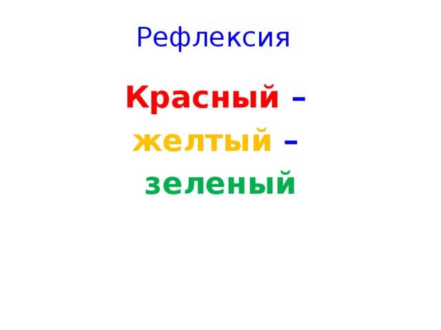 Рефлексия Красный – желтый – зеленый