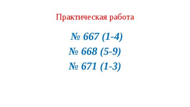 Практическая работа  № 667 (1-4) № 668 (5-9) № 671 (1-3)