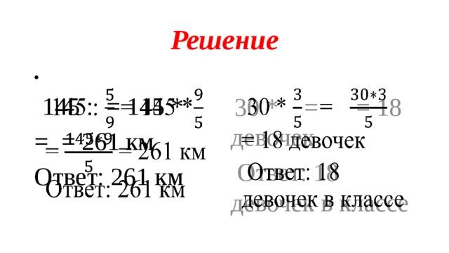 Решение    145 : = 145 *  30 * = = 18 девочек = = 261 км  Ответ: 18 девочек в классе Ответ: 261 км