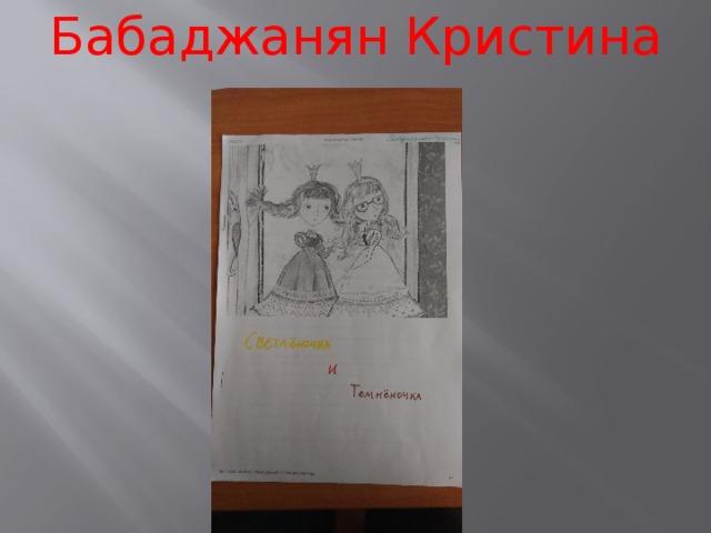 Бабаджанян Кристина