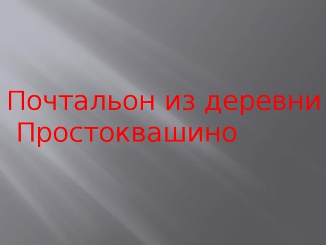 Почтальон из деревни Простоквашино