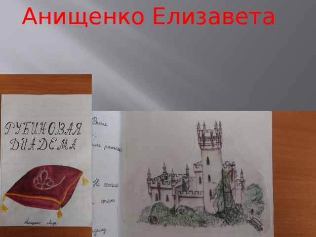Анищенко Елизавета