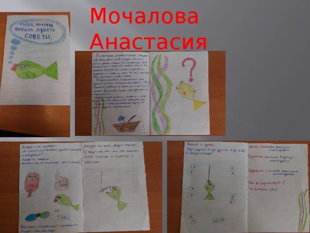 Мочалова Анастасия