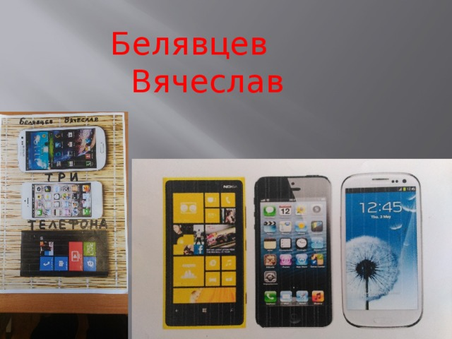 Белявцев Вячеслав