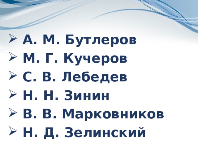 А. М. Бутлеров М. Г. Кучеров С. В. Лебедев Н. Н. Зинин В. В. Марковников Н. Д. Зелинский