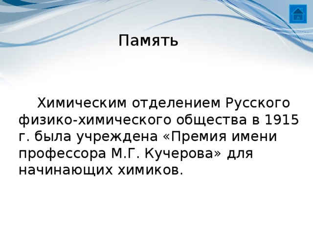 Память Химическим отделением Русского физико-химического общества в 1915 г. была учреждена «Премия имени профессора М.Г. Кучерова» для начинающих химиков.