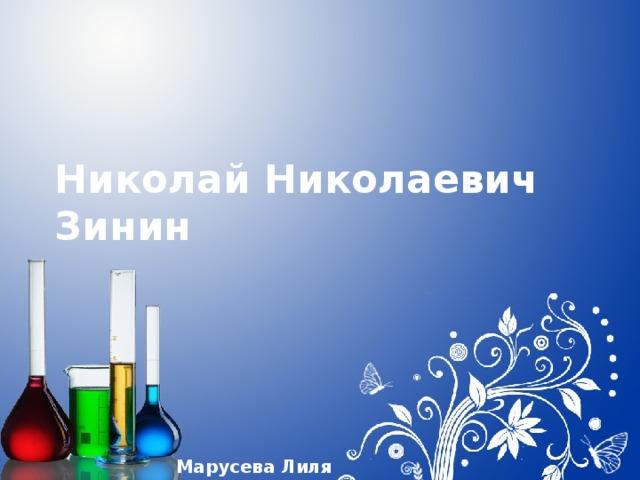 Николай Николаевич Зинин Марусева Лиля