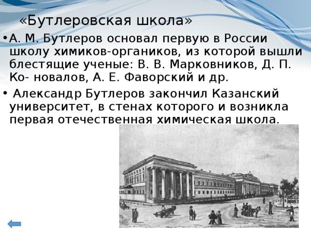 «Бутлеровская школа»