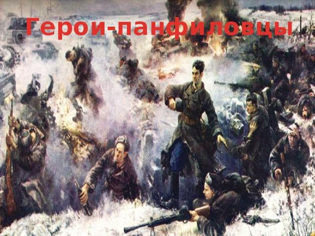 Герои-панфиловцы
