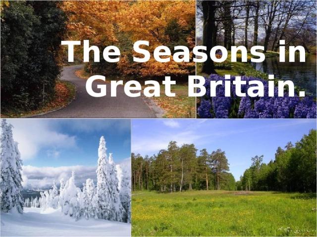 The Seasons in  Great Britain.      English Lesson  The 3 grade  Chekunova A.V.