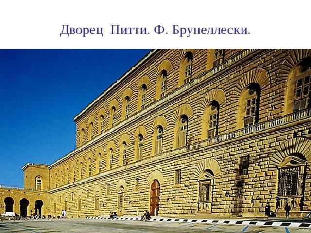 Дворец Питти. Ф. Брунеллески.