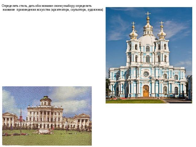 Определить стиль, дать обоснование своему выбору, определить  название произведения искусства (архитектора, скульптора, художника)