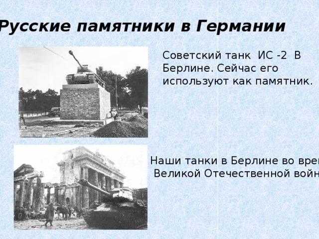 Русские памятники в Германии Советский танк ИС -2 В Берлине. Сейчас его используют как памятник. Наши танки в Берлине во время  Великой Отечественной войны.