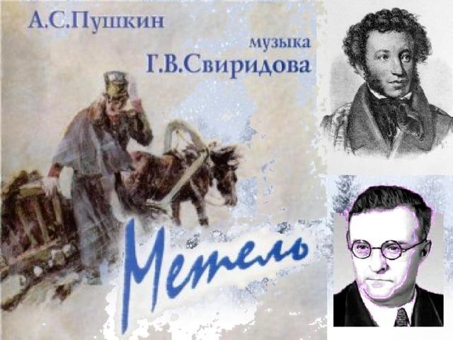 майонез метель пушкин картинки свиридов чтобы тренировка