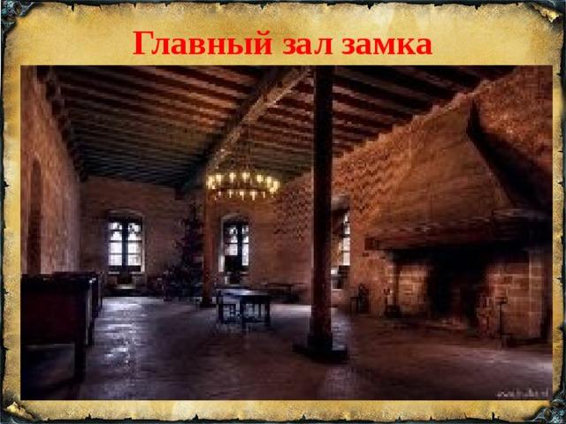 Главный зал замка