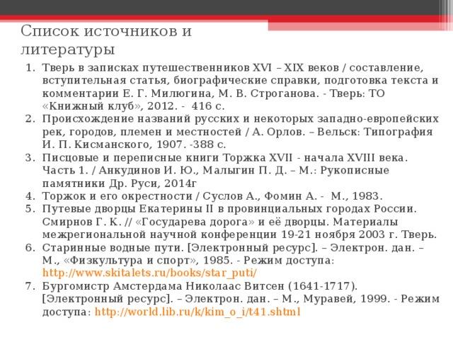 Список источников и литературы
