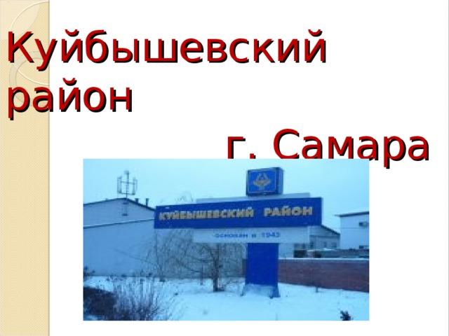Куйбышевский район  г. Самара
