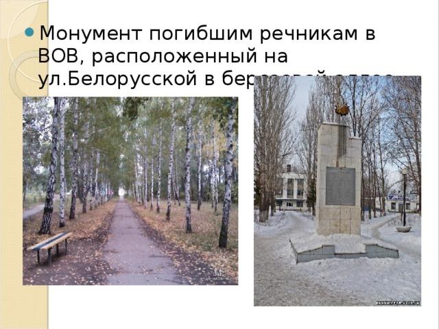Монумент погибшим речникам в ВОВ, расположенный на ул.Белорусской в березовой аллее.