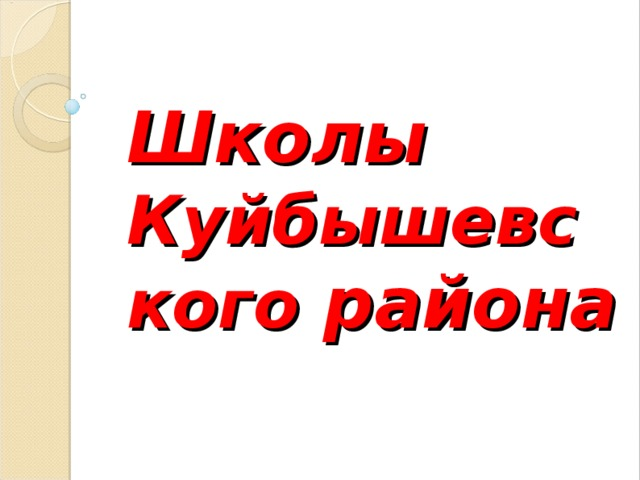 Школы  Куйбышевского района