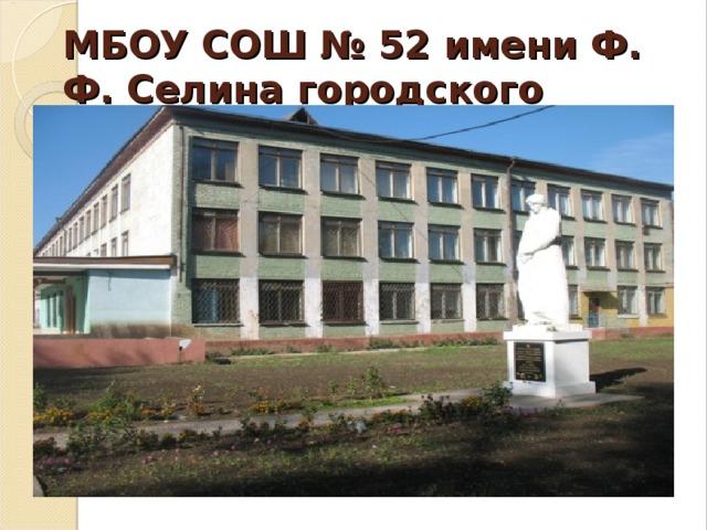 МБОУ СОШ № 52 имени Ф. Ф. Селина городского округа Самара
