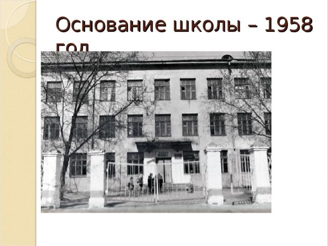 Основание школы – 1958 год