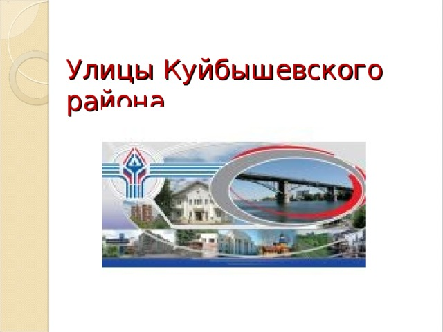 Улицы Куйбышевского района
