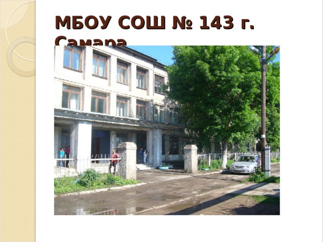 МБОУ СОШ № 143 г. Самара