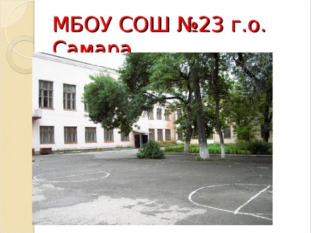 МБОУ СОШ №23 г.о. Самара