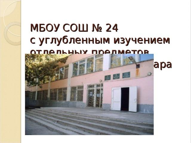 МБОУ СОШ № 24  с углубленным изучением отдельных предметов  городского округа Самара